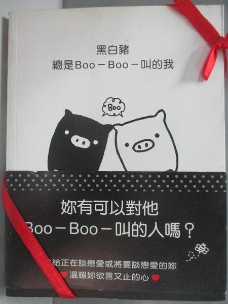 【書寶二手書T6/繪本_ASX】黑白豬-總是Boo-Boo-叫的我_楊婷?, HoshinoAtsu