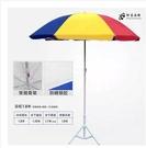 遮陽棚 飛洋戶外遮陽傘大號雨傘擺攤傘太陽傘廣告傘印刷定制折疊圓沙灘傘   星河科技DF
