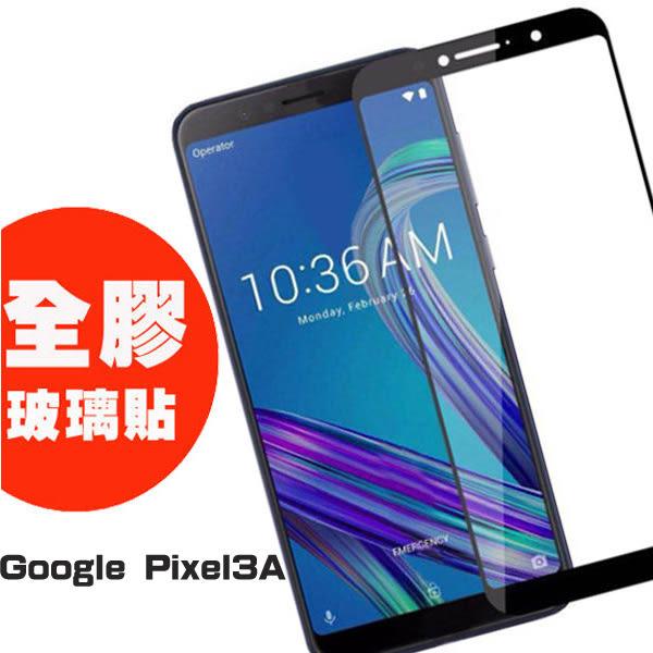 Google Pixel 3A ultra Pixel3 XL 手機 鋼化 防刮 全膠 玻璃貼 滿版 保護貼 黑邊 BOXOPEN