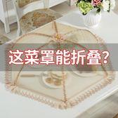防塵罩 菜罩家用可折疊剩飯菜食物防塵蒼蠅碗餐桌蓋長方形遮菜傘罩子大號 歐萊爾藝術館