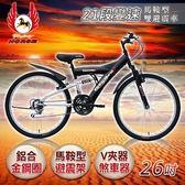 《飛馬》26吋21段變速馬鞍型雙避震車-黑/銀(526-52-2)