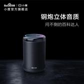 音響 小度大金剛百度正品藍牙AI機器人家用音響智能音箱紅外遙控 莎瓦迪卡