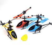 新款兒童小飛機充電耐摔遙控直升機迷你玩具