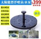 現貨-太陽能假山流水小水泵流無刷水泵太陽能噴水器灑水器室外噴泉噴水 夏季狂歡