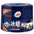 車蠟 龜牌新款冰蠟固體新汽車蠟鍍膜養護去污上光臘打蠟白車專用通用 韓菲兒
