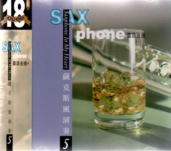 薩克斯風演奏 國語金曲 5 CD (音樂影片購)