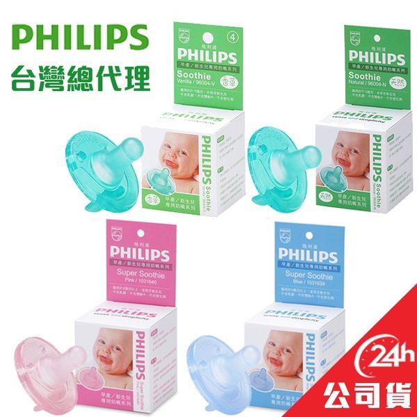 Philips 香草奶嘴 新生兒安撫奶嘴 飛利浦 2號 3號 4號 5號 0395