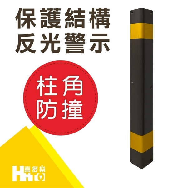*【PU防撞條-100A-咖啡色】~~安全警示/防撞/耐用/停車場/私人場地/辦公大樓/保護柱角結構