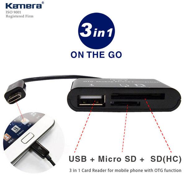 呈現攝影-Kamera Micro USB 專用三合一 OTG讀卡機 智慧手機 平板 BRINNO 縮時相機 Samsung