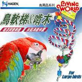 【 zoo寵物商城 】赫根》 LW鳥玩具81746鳥軟梯及啃木 (大型鳥用)