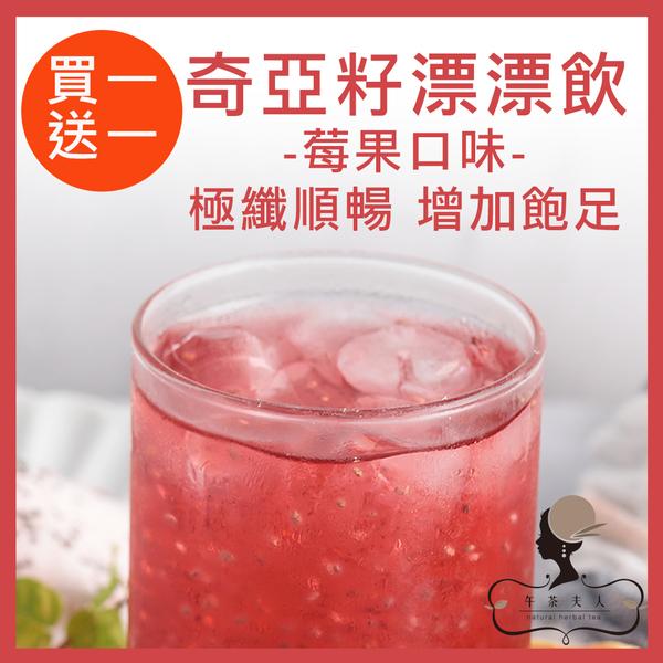 (買1送1)午茶夫人 奇亞籽漂漂飲 莓果口味 7入/盒