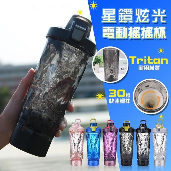 Tritan 星鑽炫光電動 搖搖杯 700ml 攪拌杯 健身 蛋白粉 冰霸杯 運動 雪克杯 發光杯 發亮杯
