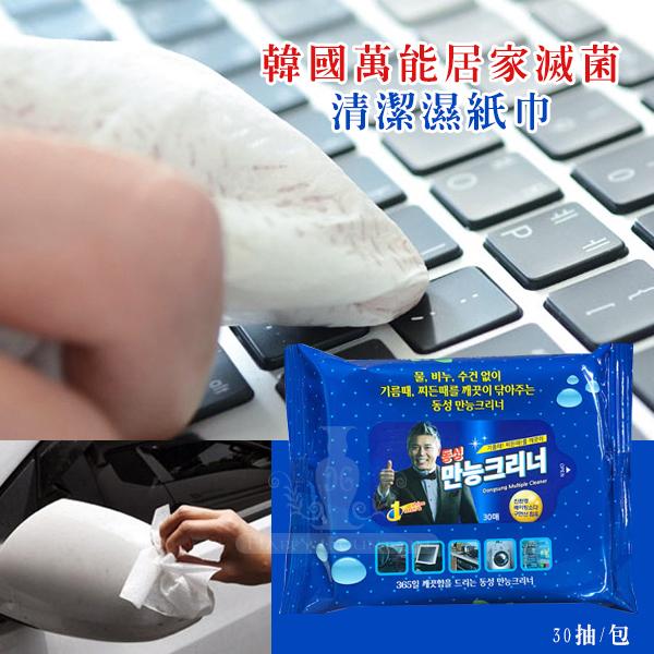 韓國萬能居家滅菌清潔濕紙巾 30抽/包