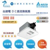 台達電直流暖風扇 VHB30BCMRT-A 豪華型暖風機 超省暖房多功能雙風扇 升級遙控 店長推薦款