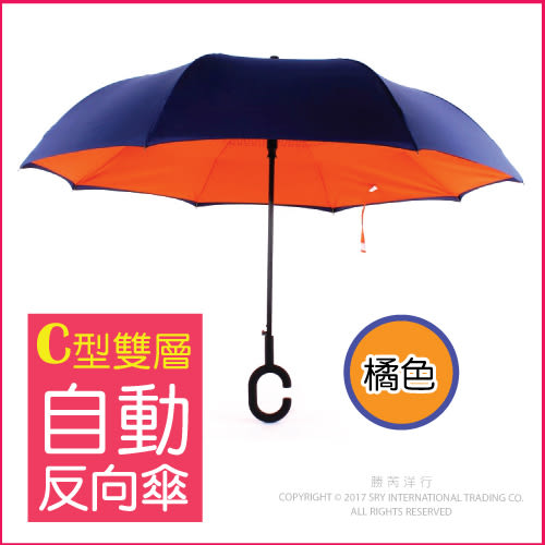 自動反向傘★生活良品-C型雙層自動反向傘 5色任選