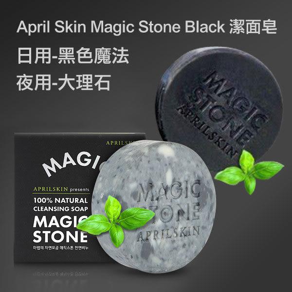 韓國 APRIL SKIN~空運現貨! 魔法石 MAGIC STONE 神奇肥皂 洗臉(日/夜)款