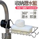 【水龍頭瀝水籃】C款 廚房水槽不銹鋼收納架 衛浴室可調節水管不鏽鋼置物架 抹布吊掛架