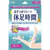 日本 LION休足時間 一般小腿貼片 足貼 1盒18枚入