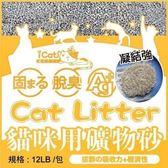 *WANG*寵喵樂 嚴選細球貓砂 礦砂-低粉塵12磅/5.44公斤(幾乎是0粉塵)