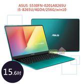 ASUS S530FN-0201A8265U ◤3期0利率◢ 15.6吋 FHD筆電 (i5-8265U/4GD4/256G/win10) 躍動綠