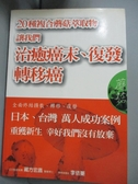 【書寶二手書T9/養生_GMP】20種複合蘑菇萃取物_治癒癌末復發轉移癌_藏方宏昌/著 , 張偉嶠/譯