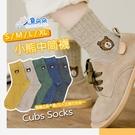 小熊中筒襪5入 童襪 女襪 男襪 彈性中筒襪 小熊中筒襪 泡泡襪 休閒襪 襪子 中筒襪 刺繡襪
