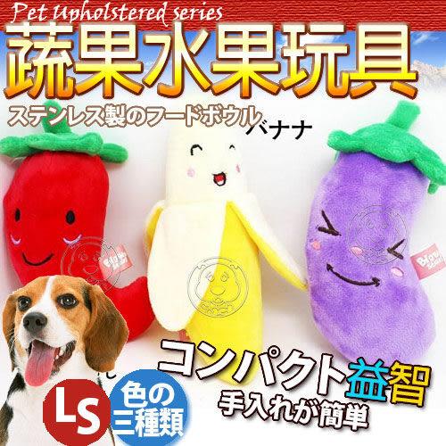 【zoo寵物商城】dyy》Q萌營養蔬果寵物玩具14cm
