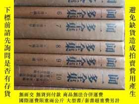 全新書博民逛書店聞一多全集(全12冊)Y11859 聞一多 著;袁謇正 主編;孫