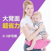嬰兒背帶腰凳單凳寶寶坐凳新生兒童抱小孩腰登前抱式透氣四季通用 米蘭街頭