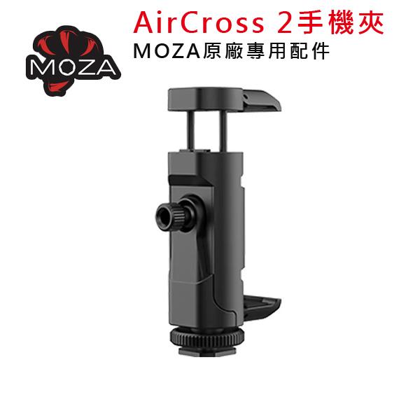 2020/1/02前 送手機夾 3C LiFe MOZA 魔爪  AirCross 2 手持穩定器 (標準版)  (立福公司貨)