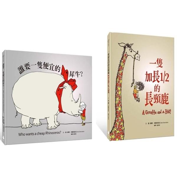 進入繪本大師的奇想世界套書(一隻加長1/2的長頸鹿  誰要一隻便宜的犀牛?)
