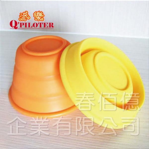 派樂 矽膠摺疊碗/伸縮碗(1入) 花盆 收納碗 耐熱碗 寵物碗 100%純矽膠製造