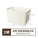 【2號】純色收納盒 日式收納盒 附蓋 收納箱 可疊加 收納盒 收納籃 收納
