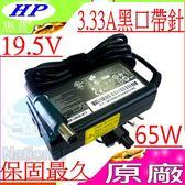 HP 65W 充電器(原廠)-19.5V,3.33A,DV3-1000,DV4-1000,DV4-1100,DV4-1200,DV4t-1000,DV4t-1100,黑口帶針