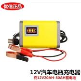 充電機 汽車電瓶充電器12V20AH32A36A45A55A60A面包小車蓄電池充電機智能 koko時裝店