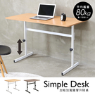 升降桌 120公分可調式升降工作桌 電腦桌 書桌 辦公桌 兒童桌 學生桌 茶几桌 學習桌 TA069 澄境