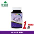 【御松田】螺旋藻錠(600錠/瓶)-1瓶-藍藻-幫助消化可搭配酵素益生菌甲殼素藤黃果白腎豆使用