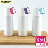 【VICTORY】新概念不鏽鋼保溫瓶350ml #1133013 水壺 水瓶