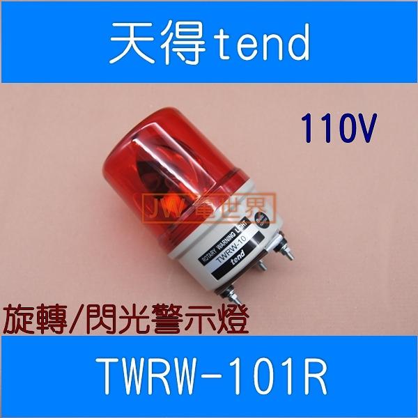 天得tend-紅色旋轉/閃光警示燈TWRW-101R 110V[電世界1739]