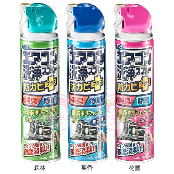 日本 興家安速 冷氣清潔劑(420ml) 森林/無香/花香 3款可選【小三美日】免水洗