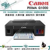 【狂降1000 】Canon PIXMA G1000原廠大供墨印表機
