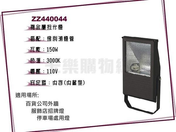 小西門(黑) 150W 110V 3000K 黃光 複金屬投光燈 投光燈具(附 PHILIPS 燈管)_ ZZ440044