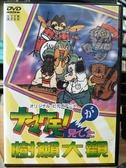 挖寶二手片-B25-正版DVD-動畫【樹瀨大觀】-國日語發音(直購價)