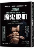 20秒間歇式體幹核心運動,練出魔鬼腹肌