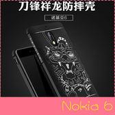 【萌萌噠】諾基亞 Nokia 6 (5.5吋) 個性新款 祥龍刀鋒浮雕保護殼 360度全包邊 防摔磨砂軟殼 手機殼