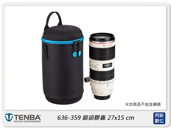 Tenba Tools Lens Capsule 27x15cm 鏡頭膠囊 鏡頭包 636-359(公司貨)