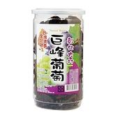 台灣美食全紀錄巨峰葡萄乾400g【愛買】