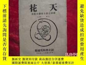 二手書博民逛書店罕見民國疾病宣傳書:天花15339 湖北省衛生處 出版1942