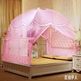 蒙古包蚊帳 1.5m床有底單雙人家用雙門帳子坐床式拉鏈兒童帳篷1.2m米 PA581『紅袖伊人』