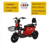 電動三輪車成人殘疾人家用小型迷你接送孩子電動三輪代步車電動車  酷男精品館